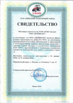 Cepт_дилepa MTЗ 2016