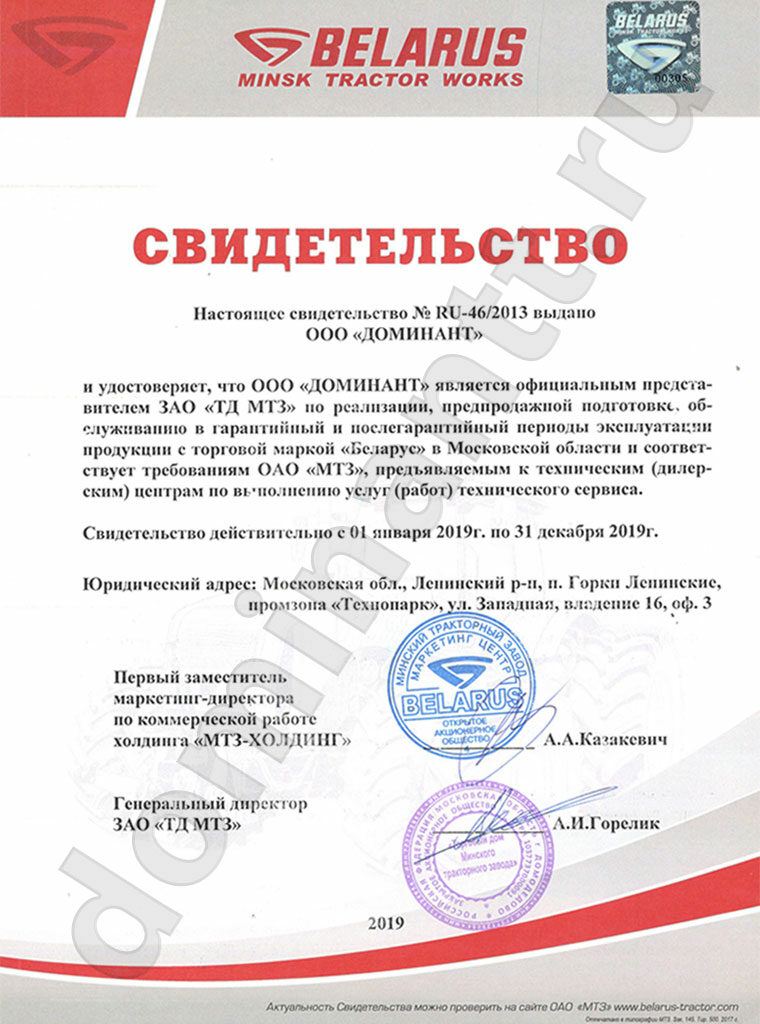 Cepтификaт дилepa MTЗ 2019